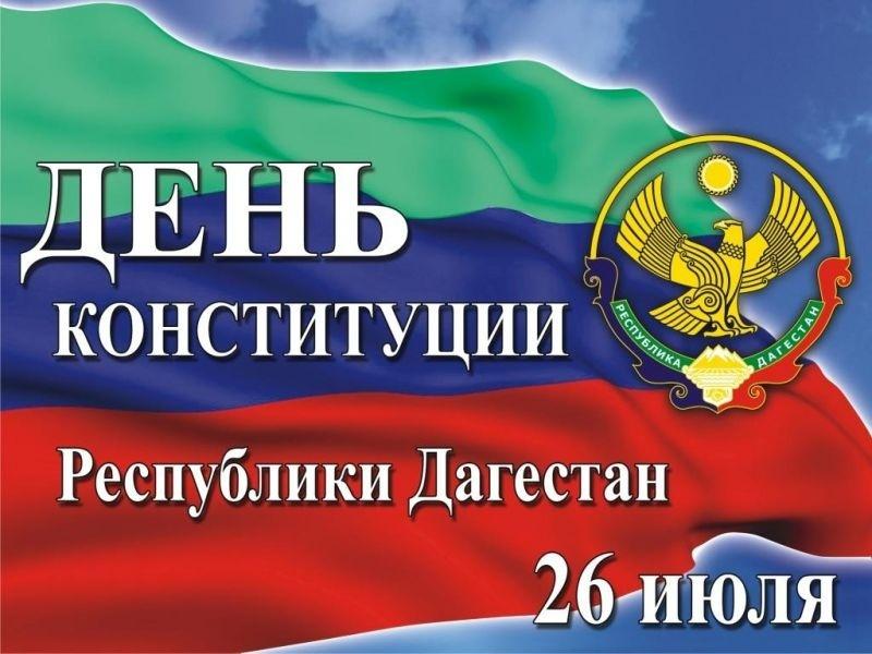 Поздравление с днем конституции республики дагестан
